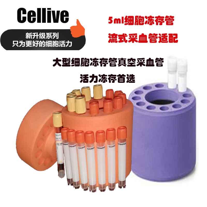 程序降温盒细胞冻存盒梯度降温盒进口离心冻存管盒架5ml 12管规格