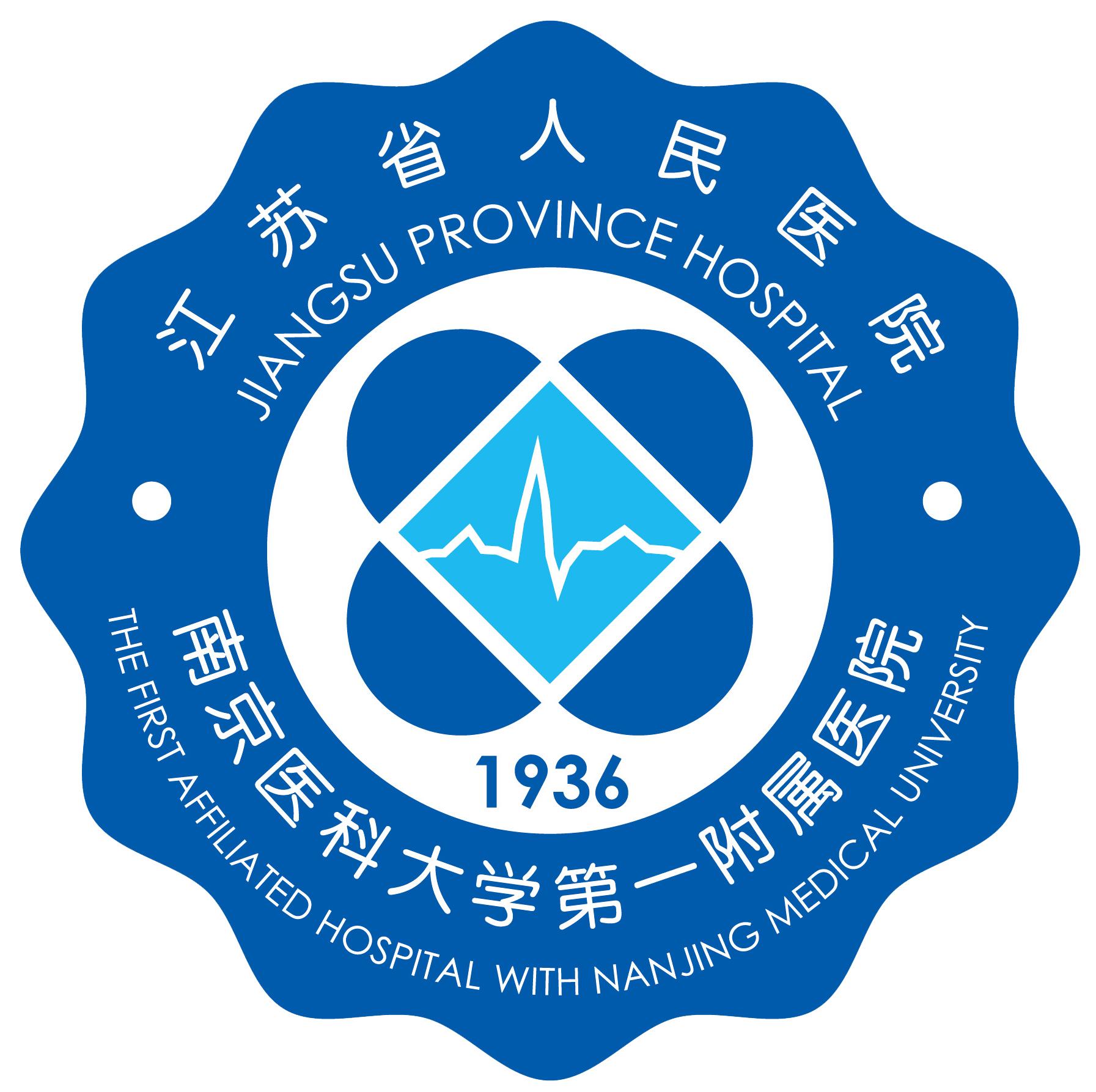 江苏省人民医院/南京医科大学第一附属医院
