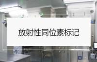 放射性同位素标记服务