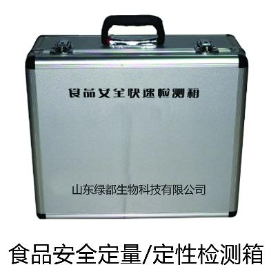 绿都生物食品安全检测箱 (定性)