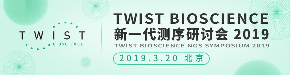 Twist Bioscience 新一代测序研讨会 2019