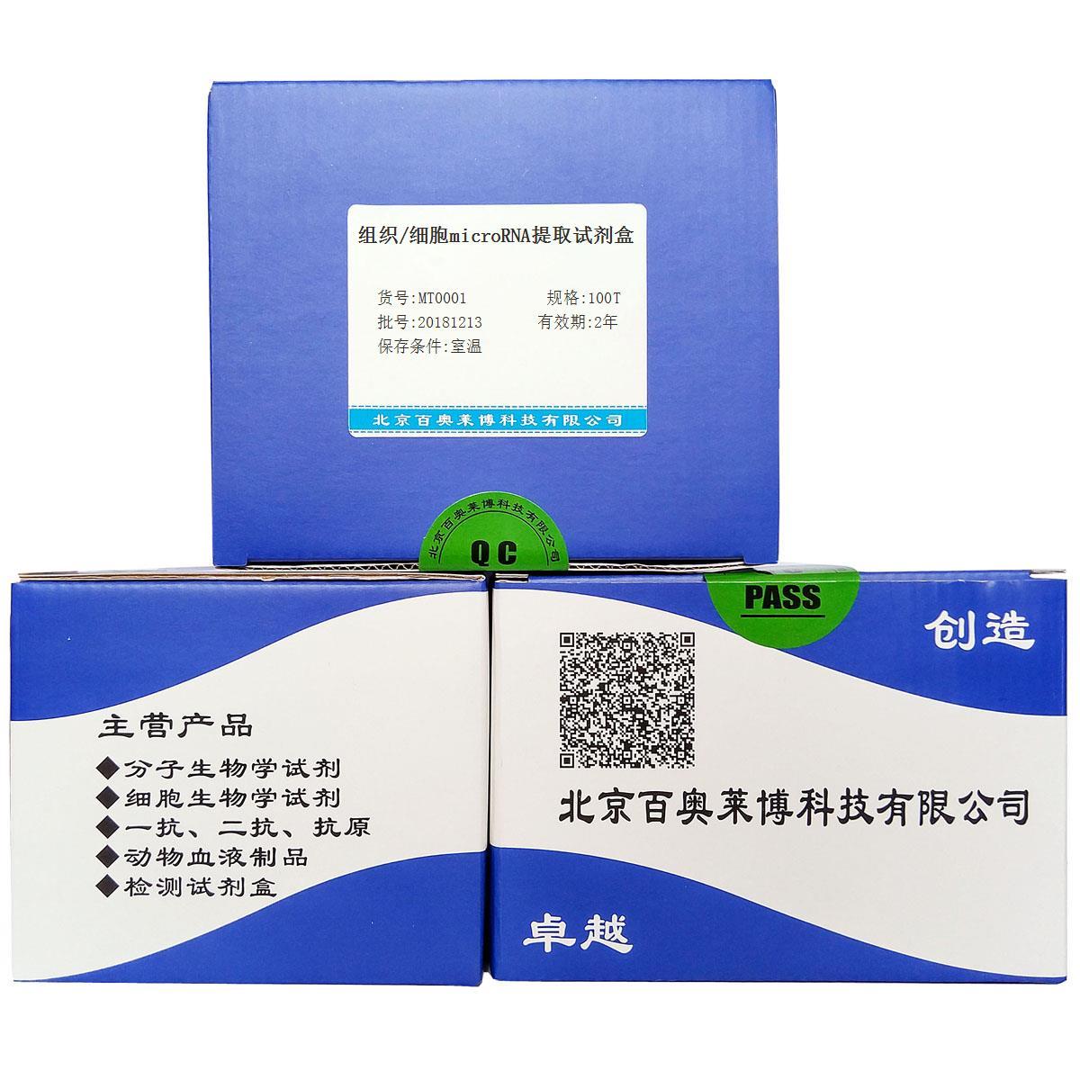 组织/细胞microRNA提取试剂盒