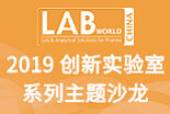 2019 创新实验室系列主题沙龙