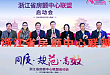 浙江省房颤中心联盟——建立同质、规范 高效的房颤诊疗