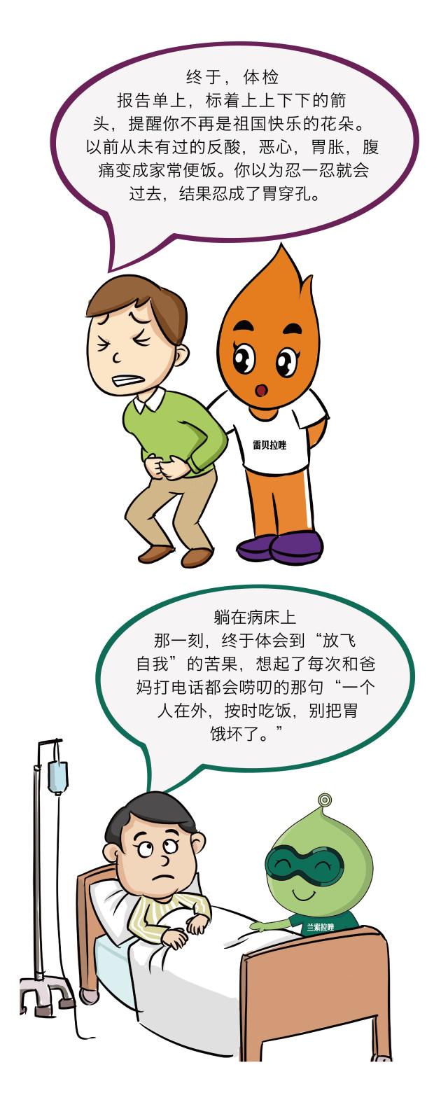 胃健康-04.jpg