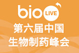 2019 bioLIVE 第六届中国生物制药峰会