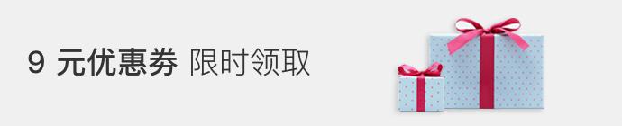9元优惠券-底部 (1).png