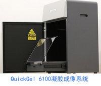 Monad(莫纳)QuickGel 6100凝胶成像系统