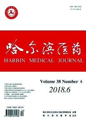 《哈尔滨医药》绿色通道快速发表医学论文指导