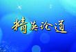 春意盎然聚羊城 |「精」英论道精神医学研讨会广州站