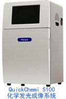 Monad(莫纳)QuickChemi 5100化学发光成像系统