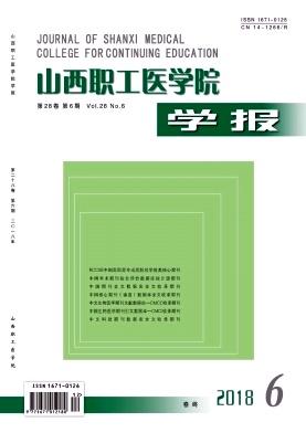 《山西职工医学院学报》绿色通道快速发表医学论文指导