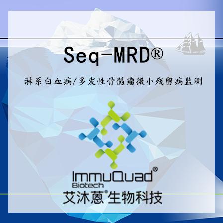 淋系白血病/多发性骨髓瘤微小残留病监测Seq-MRD?