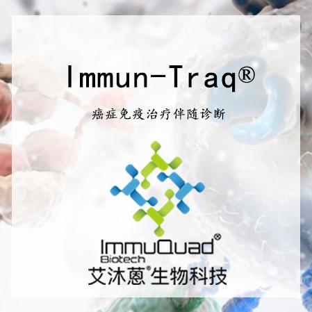 癌症免疫治疗效果监控 Immun-Traq®