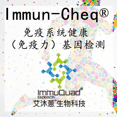 免疫系统基因检测 Immun-Cheq®