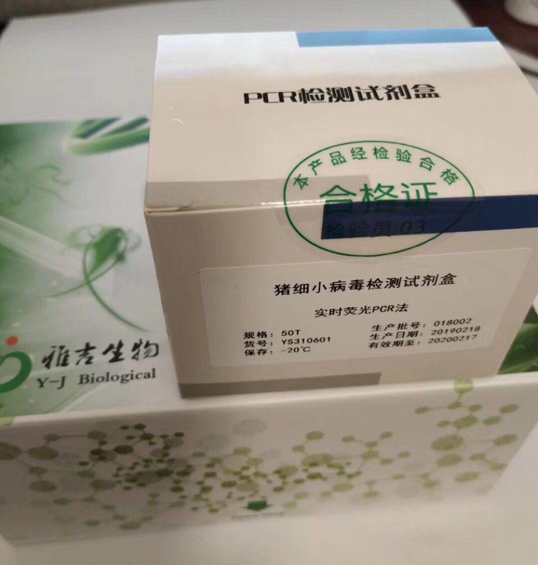 Porcine Epidemic Diarrhea Virus(PEDV)猪流行性腹泻病毒染料法荧光定量RT-PCR试剂盒14-4150050次   14-41500(原11-200) 猪流行性腹泻病毒定量RT-PCR试剂盒