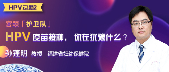 MSD-HPV-孙蓬明老师-微信头图.jpg