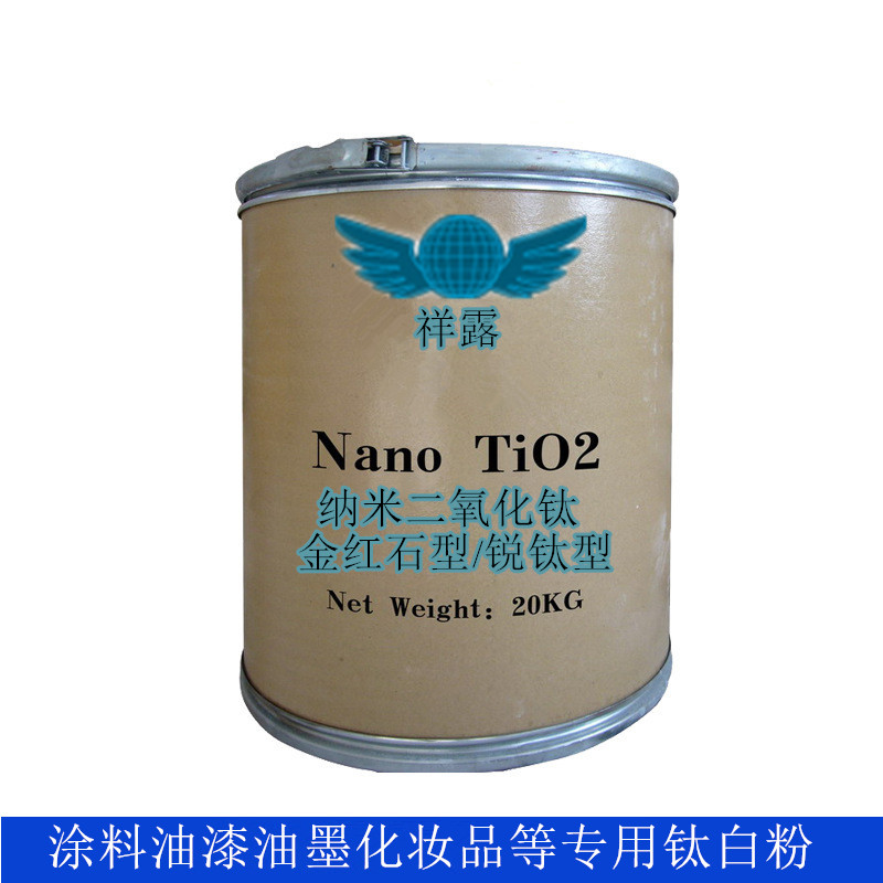 纳米二氧化钛13463-67-7