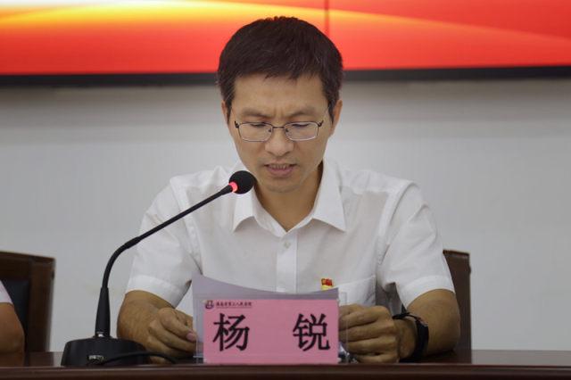 三亚市委组织部部务委员杨锐宣布三亚中心医院任命决定.jpg