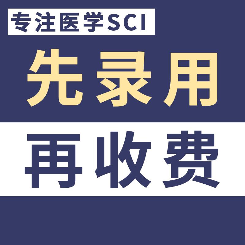 SCI论文发表服务(录用后,再收费)