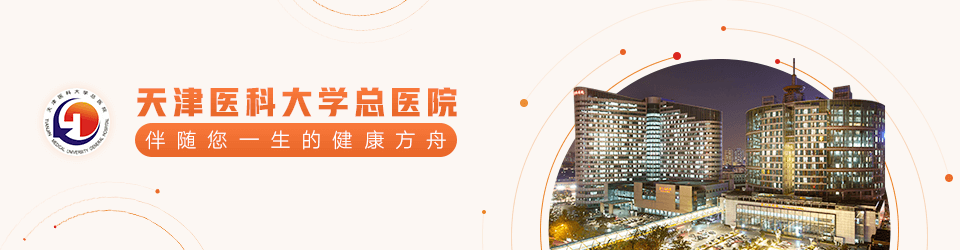 天津医科大学总医院品牌专题