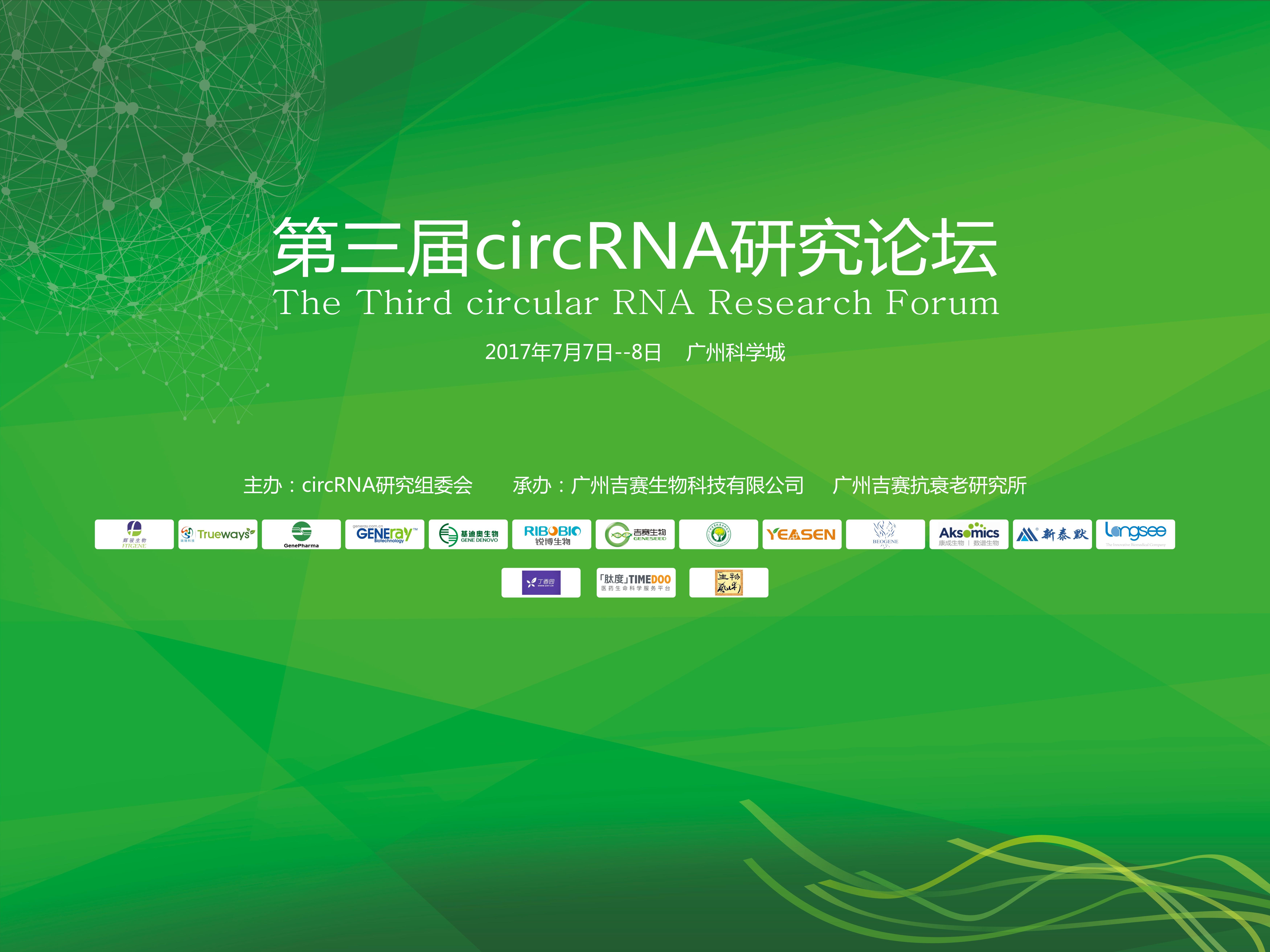 2017年第三届circRNA研究论坛