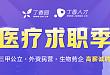 春招全面启动丨广东、江浙等 9 省最新岗位推荐