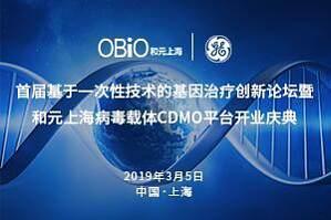 和元病毒载体CDMO平台正式运行