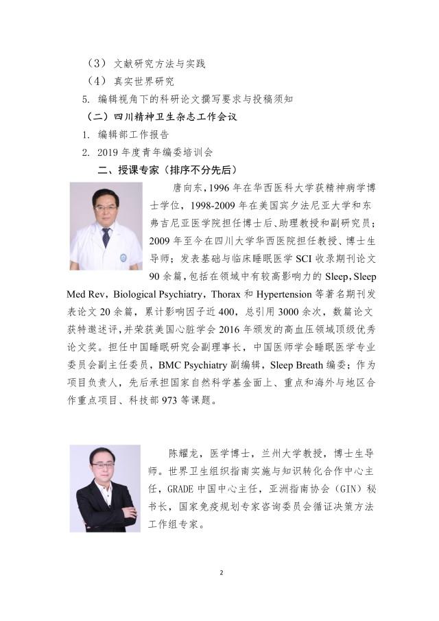 四川精神卫生杂志关于举办临床科研统计国家继续教育培训班的通知_2.jpg