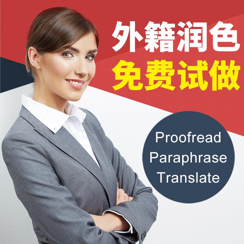 润色论文SCI