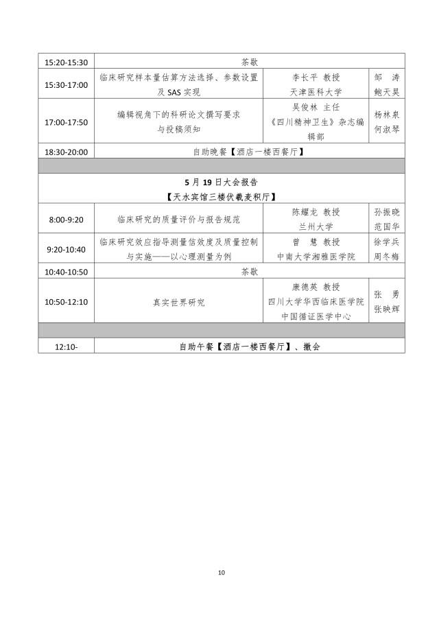 四川精神卫生杂志关于举办临床科研统计国家继续教育培训班的通知_10.jpg