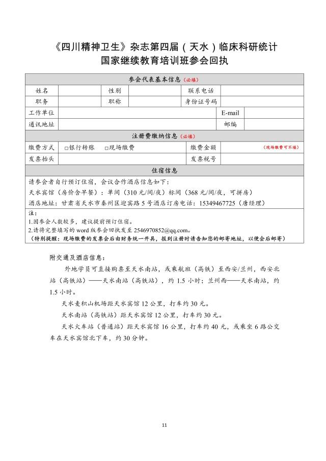 四川精神卫生杂志关于举办临床科研统计国家继续教育培训班的通知_11.jpg