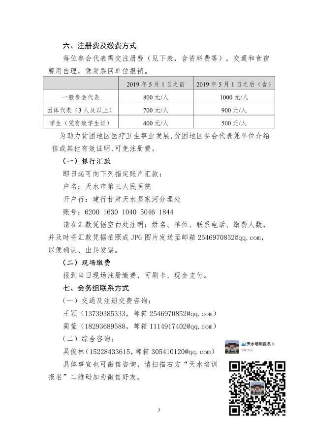 四川精神卫生杂志关于举办临床科研统计国家继续教育培训班的通知_7.jpg