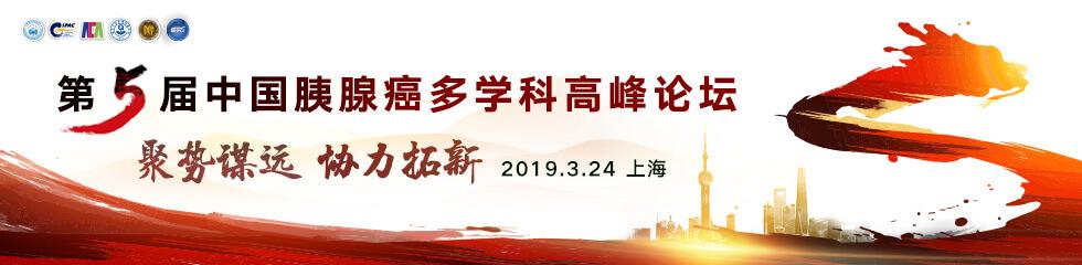第五届中国胰腺癌多学科高峰论坛