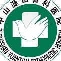 中山源田骨科医院