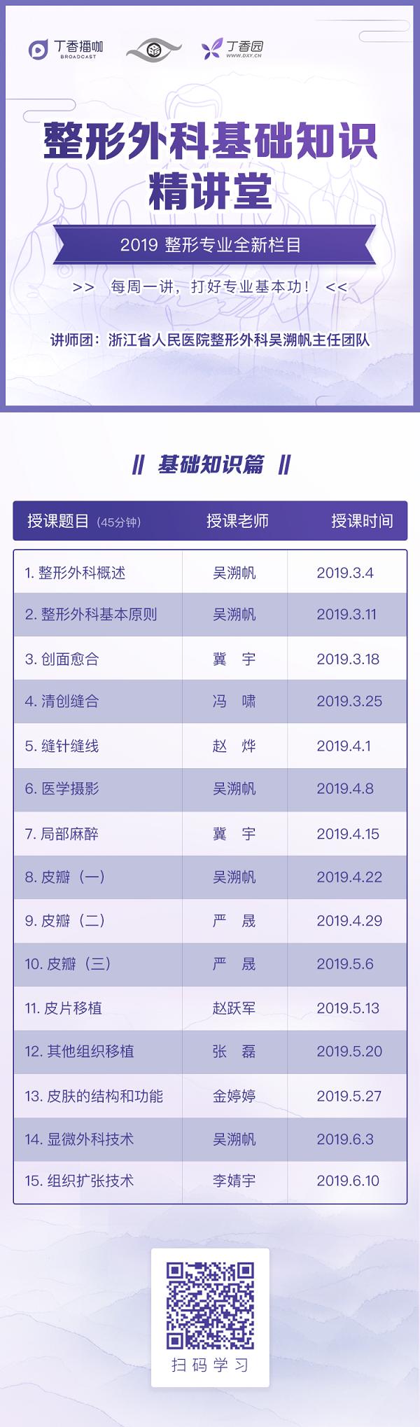 1-课程表-基础知识篇(1).png