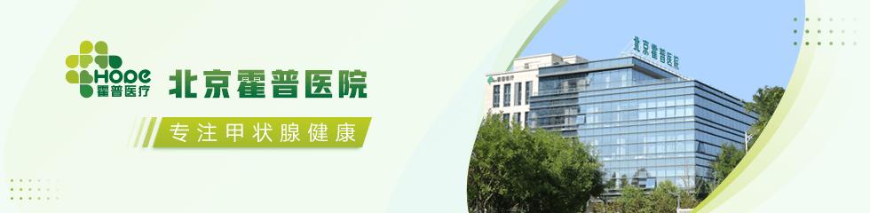 北京霍普医院品牌专题