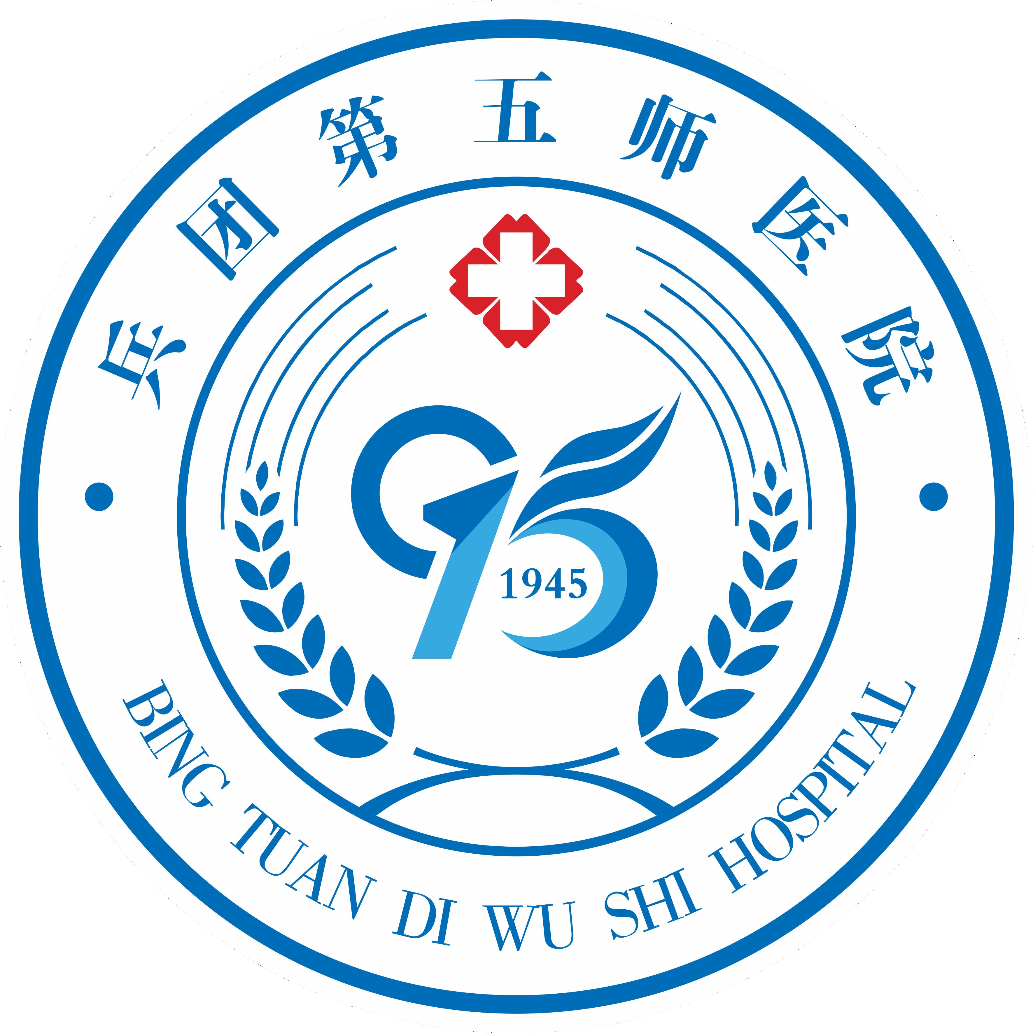 新疆生产建设兵团第五师医院