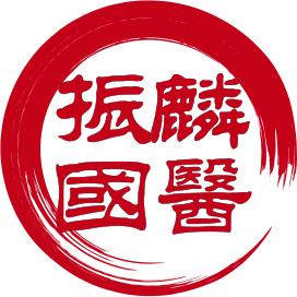 上海振麟堂中医门诊部