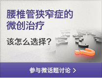 腰椎管狭窄症的微创治疗该怎么选择?