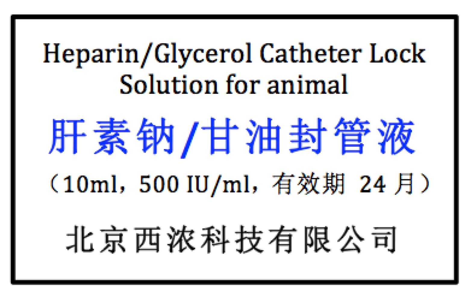 血管插管肝素/甘油封管液(Heparin/Glycerol Catheter Loc Solution)