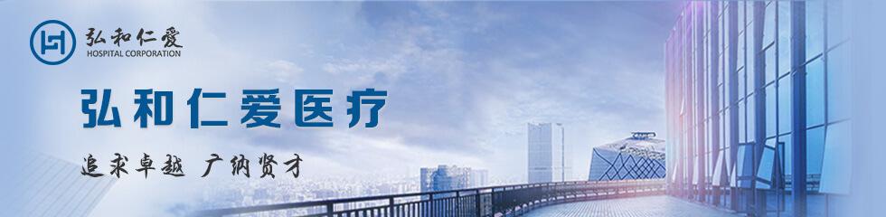 弘和仁爱医疗集团有限公司招聘专题