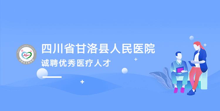 四川省甘洛县人民医院诚聘优秀医疗人才