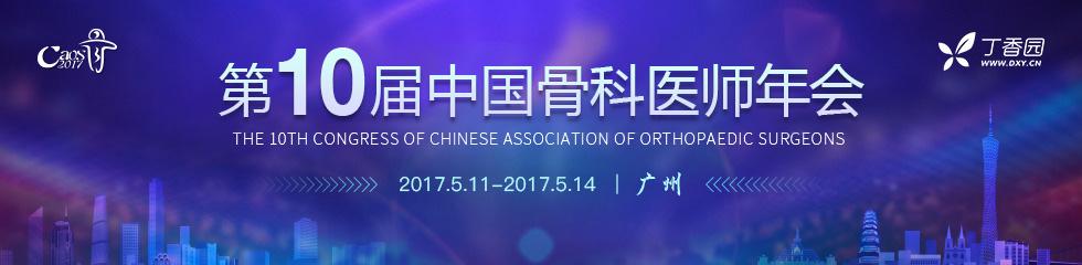 第 10 屆中國骨科醫師年會