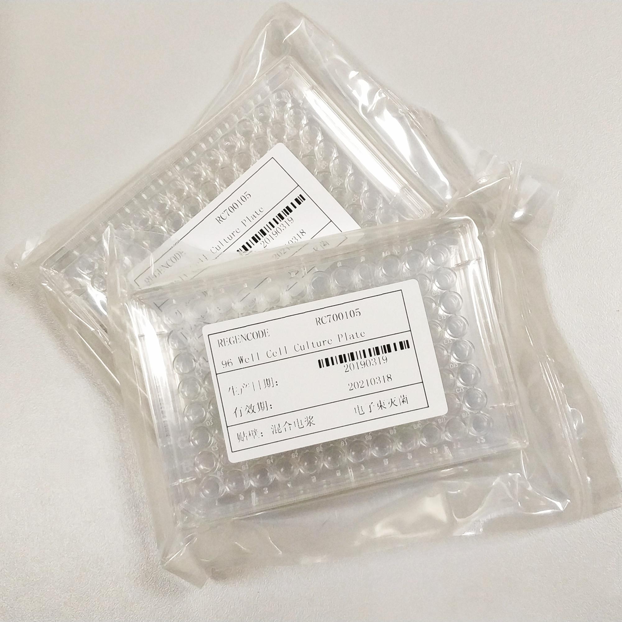 96孔细胞培养板