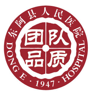 东阿县人民医院