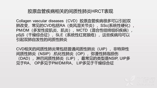 間 膠原 性 肺炎 質 病