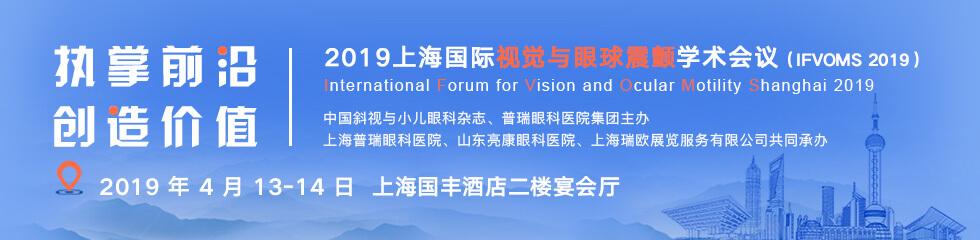 2019上海国际视觉与眼球震颤学术会议