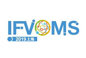 2019 年上海国际视觉与眼球震颤学术会议会议内容