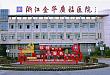 金华广福医院